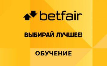 Обучение Betfair